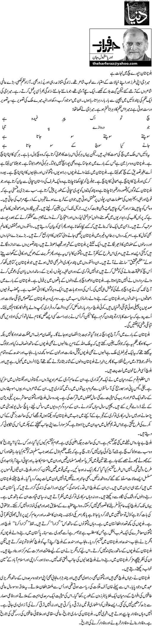 Balochistan:pooray such main nijat hai - Orya Maqbool Jan