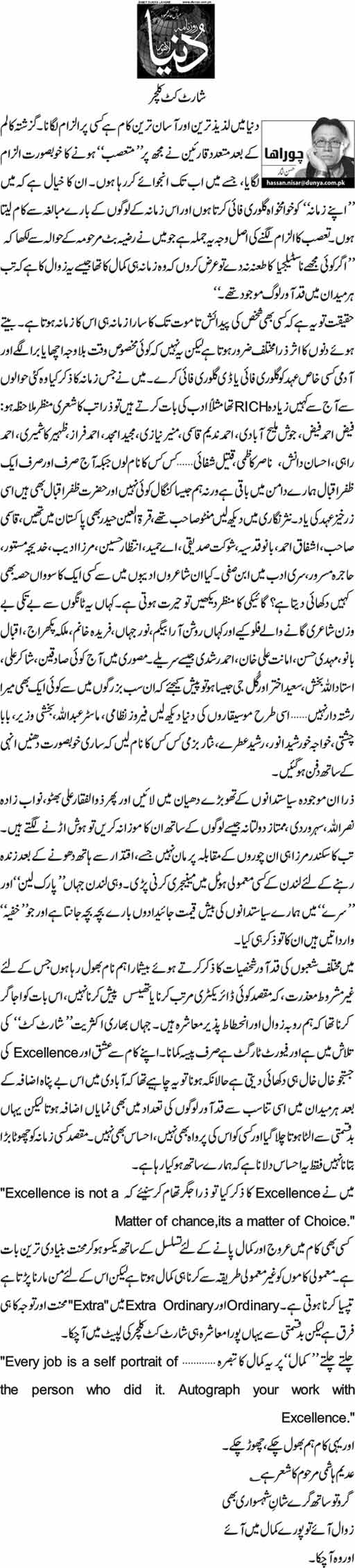 Shortcut culture - Hassan Nisar