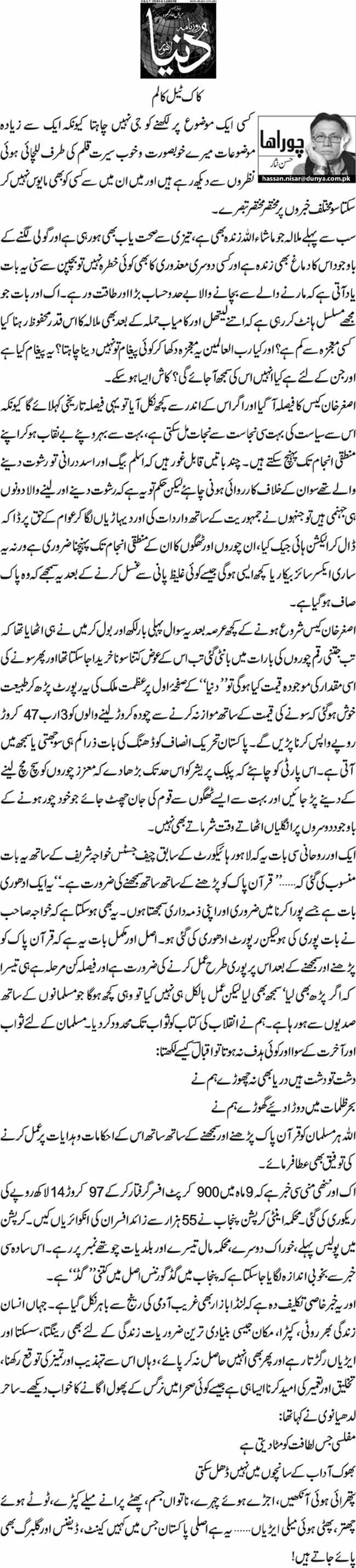 Cocktail column - Hassan Nisar