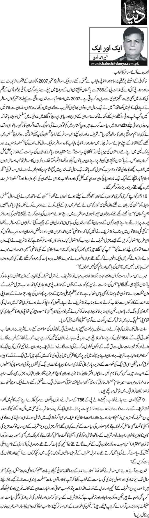 London se aye musafir ka khawab - Munir AHmed Baloch