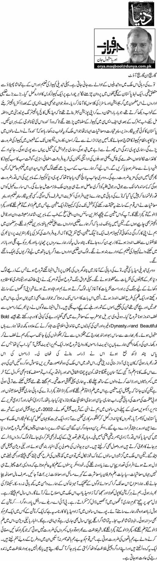 Garbage in garbage out - Orya Maqbool Jan