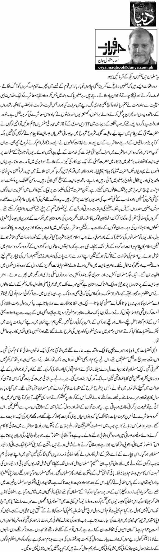 Yeh Muslims hain jinhain daikh k sharmain Jews - Orya Maqbool Jan