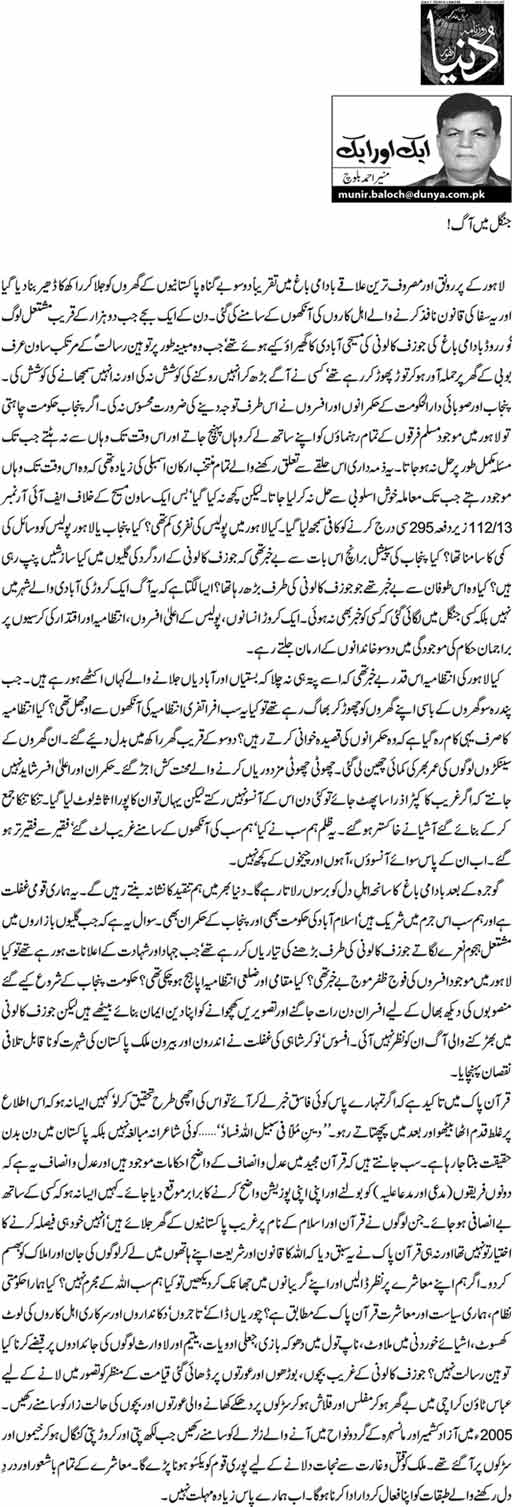 Jungle main aag! - Munir Ahmed Baloch