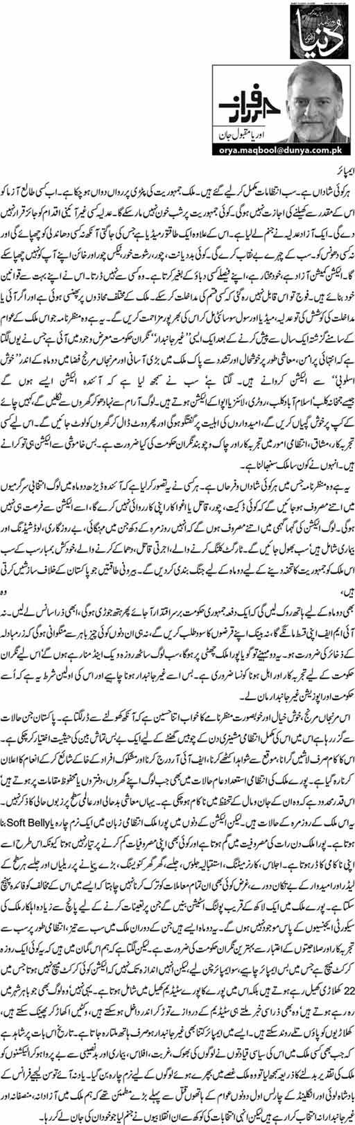 Empire - Orya Maqbool Jan