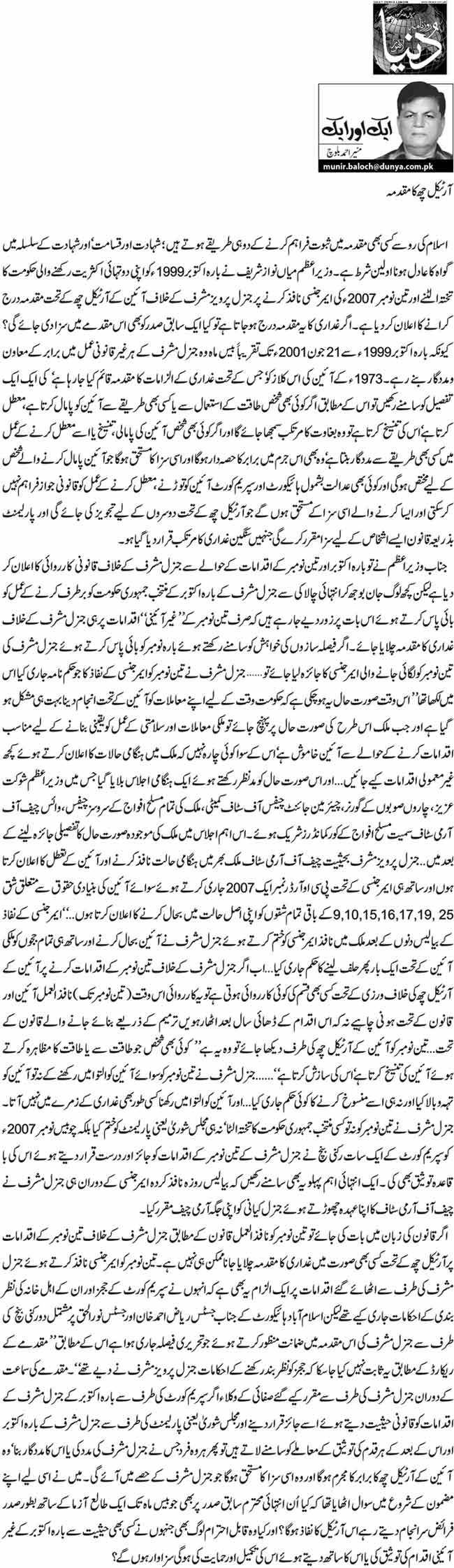 Article 6 Ka Muqaddma - Munir Ahmed Baloch