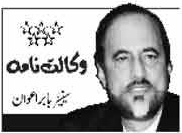 London Plan—-4 – Dr Babar Awan