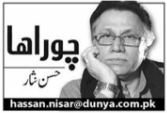 Shafiq Mirza Marhoom Aur Hamaray Hukmran – Hassan Nisar
