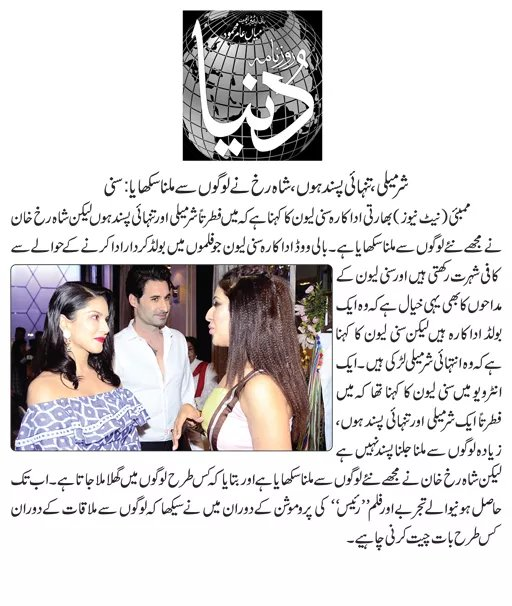 bollywood news in urdu
