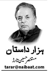 Muntansar Hussain Tarar