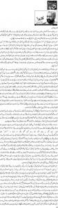Qanoon ka khauf - Khalid Masood Khan