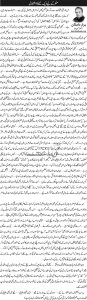Manto k liay aik lamhay ka ishtial - Mustansar hussain Tarar