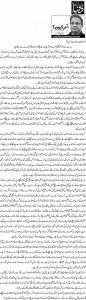 Imran Khan par Ghussa jaiz hai!! - Rauf Klasra