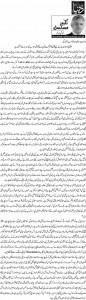 Jamaat e Islami aur mutnasib numaidgi - Khursheed Nadeem