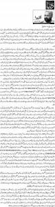 Suba BJP aur Sindh ka pani - Khalid Masood Khan
