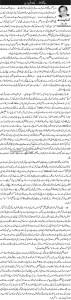 BeNazeir Bhutto... Kuch zati yadain - Mujahid Barelvi