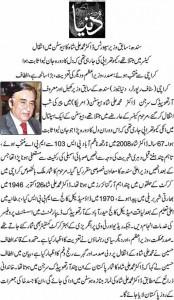 Sindh:Sabik Wazir e sports Dr. Muhammad Ali Shah ka Houston main intikaal