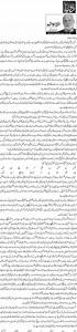 Yari aur Ayyari - M. Izhar ul Haq