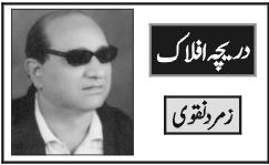 Zamurd Naqvi
