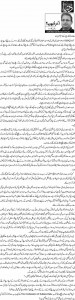 Sunltana Doccu ka baitay k name akhri letter - Rauf Klasra