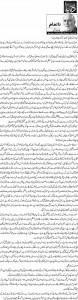 Kiya General Kiyani Pakistan k gorba chof hain? - Haroon-ur-Rasheed