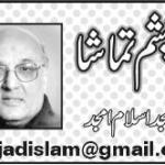 Amjad Islam Amhad