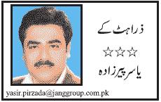Yasir Pirzada
