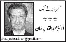 Siyasi Mahaz Arai - Dr. Abdul Qadeer Khan