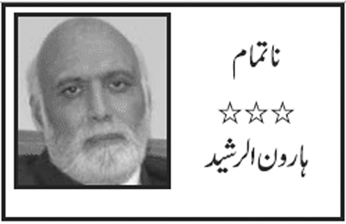 Haroon-ur-Rasheed