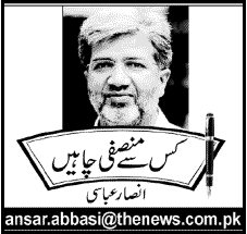 Hukamrani Ka Nasha - Ansar Abbasi