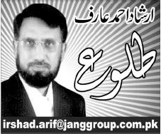 Sar e Aam Phansi Ka Mutalba - Irshad Ahmed Arif