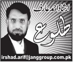 irshad-ahmed-arif