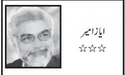 Ayaz Ameer