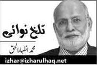 Sahi Aur Ghalat - M. Izhar ul Haq