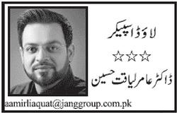 Dr Aamir Liaquat Hussain