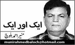 Youm e Takbeer....(Akhri Qist) - Munir Ahmed Baloch