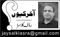 Hamara Qad Hi Kyun Chota Hota Hai ? - Rauf Klasra