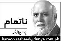 Taqat Ka Khumar Shaoor Ki Fasal Ojaar Deta Hai - Haroon ur Rasheed