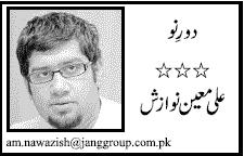 Go Sardar Go.....! - Ali Moeen Nawazish