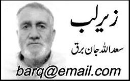 Saad ULLAH jAN bARQ