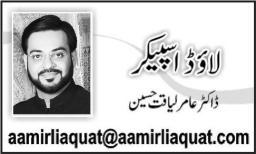 Dr-Aamir-Liaquat-Hussain-Columns-Loud-Speaker