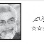 Ayaz-Ameer