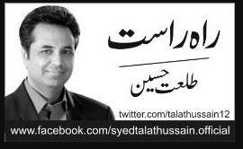 Syed Talat Hussain