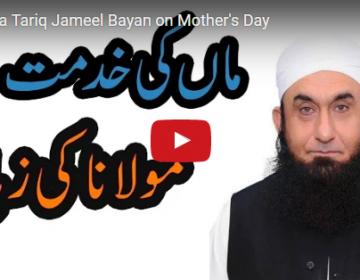 tariq-jameel-bayan-maan-ka-muqam