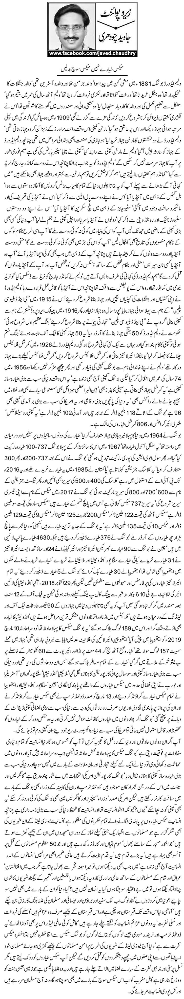 Javed Chaudhry