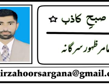 Aamir-Zahoor-Sargana