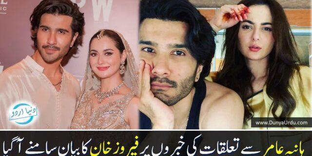 Feroze-Khan-Hania-Amir-Affair